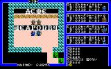 Exodus: Ultima III PC-88 They need to find a better name for their shop...