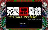 Shiryō Sensen - War of the Dead: Browning no Fukkatsu PC-88 Title screen