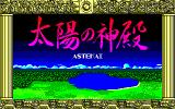 Taiyō no Shinden: Asteka II PC-88 Title screen
