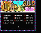Phantasie MSX Town screen