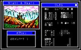 Might and Magic: Book One - Secret of the Inner Sanctum PC-88 Status screen
