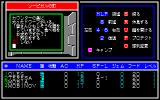 Might and Magic: Book One - Secret of the Inner Sanctum PC-88 The shops have a depressing non-graphical interface...