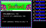 Phantasie PC-88 Title screen