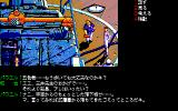 Jesus II PC-88 The mysterious container...