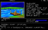 Ring Quest PC-88 Oh wow! Water!