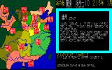 Romance of the Three Kingdoms PC-88 Provinces overview