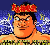 Aa Harimanada Game Gear Title screen
