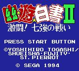 Yū Yū Hakusho II: Gekitō! Shichi Kyō no Tatakai Game Gear Title screen