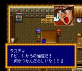 Cosmic Fantasy 4: Ginga Shōnen Densetsu - Totsunyū-hen TurboGrafx CD Important dialogues always have such character portraits
