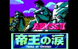 Abyss II: Tears of Emperor PC-88 Title screen