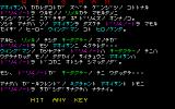 Wingman PC-88 Typical katakana intro