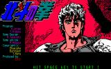 Hokuto no Ken PC-88 ...which turns into the real one!