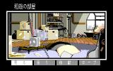 Misty Blue PC-88 Kazuya's room. Standard interaction menu