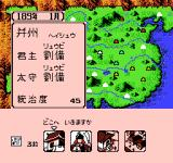 Sangokushi II: Haō no Tairiku NES Main in-game menu