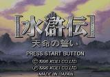 Bandit Kings of Ancient China SEGA Saturn Title screen