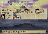 Bandit Kings of Ancient China SEGA Saturn Scenario selection