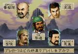 Bandit Kings of Ancient China SEGA Saturn Choosing a character