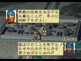 Romance of the Three Kingdoms IV: Wall of Fire SEGA 32X Conversation