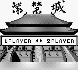 Shi-Kin-Joh Game Boy Main Menu