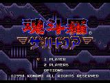 Contra Hard Corps Genesis Japanese title screen