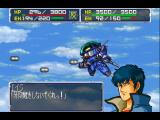Super Robot Taisen 64 Nintendo 64 Missile attack in the air