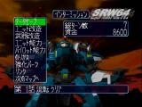 Super Robot Taisen 64 Nintendo 64 Intermission screen, where the troops may be managed and upgraded