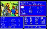 Advanced Fantasian: Quest for Lost Sanctuary PC-88 Equipment shop