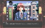 Injū Gakuen: La★Blue Girl  PC-98 School entrance