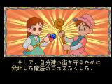 "Pu-Li-Ru-La SEGA Saturn Boy and girl receive ""magical sticks"""