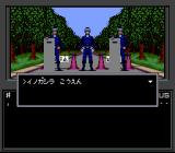 Shin Megami Tensei SNES The district is cut off