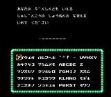 Digital Devil Story: Megami Tensei II NES Naming your character