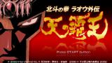 Hokuto no Ken: Raoh Gaiden - Ten no Haō PSP Title screen.
