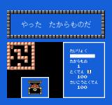 Sansū 2-nen: Keisan Game NES Found the treasure chest