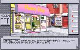 Nooch II: Revenge of Remy PC-98 Outside of an underwear shop