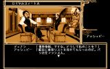 Nostalgia 1907 PC-98 One of the heroes in the Royal Suite A