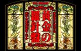 Tōdō Ryūnosuke Tantei Nikki: Ōgon no Rashinban PC-98 The title screens comes in different varieties, withs ome beautiful backgrounds, such as this church...