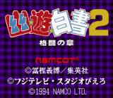 Yū Yū Hakusho 2: Kakutō no Sho SNES Title screen