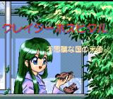 Crazy Hospital: Fushigi na Kuni no Tenshi TurboGrafx CD Title screen