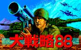 Daisenryaku 88 PC-88 Title screen