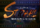Strahl SEGA Saturn The Saturn version features three levels of difficulty.