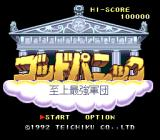 God Panic: Shijō Saikyō Gundan TurboGrafx CD Title screen