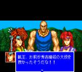 Iga Ninden: Gaō TurboGrafx CD Cutscene between levels
