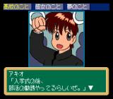 Mami Inoue: Kono Hoshi ni Tatta Hitori no Kimi TurboGrafx CD Talking to a friend. Dialogue choices