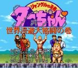 Jungle no Ōja Tar-chan SNES The main title