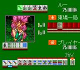 Mahjong Vanilla Syndrome TurboGrafx CD Wild forest dweller