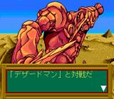 Janshin Densetsu: Quest of Jongmaster TurboGrafx CD Fearsome opponent in the desert...