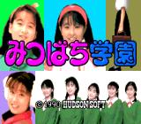 Mitsubachi Gakuen TurboGrafx CD The title screen comes in two varieties: with a background composed out of the students' photos...