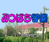 Mitsubachi Gakuen TurboGrafx CD ...or the view of the school