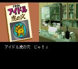 "Mitsubachi Gakuen TurboGrafx CD Your opponents in the spring season are called ""tiger's hole""..."