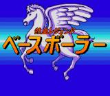 Nekketsu Legend Baseballer TurboGrafx CD Title screen
